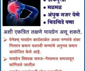 Pain Relief Workshop - Migraine on the occasion of World Health Day